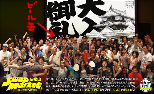Img_swapmatsuyama_beer_2